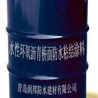 水性环氧沥青桥面防水涂料