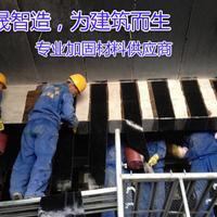 混凝土结构改造加固|细微裂缝处理|碳纤维加固布