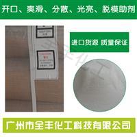 ABS塑料脱模爽滑光亮剂 改善表面爽滑效果