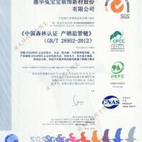 中国森林认证