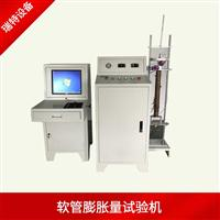 供应软管容积膨胀量水压试验机