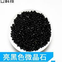黑亮色活性球,释放远红外负离子,微晶石能量球