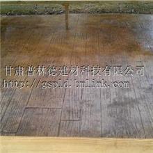 定西彩色水泥压模型材多样定西彩色水泥压模厂家直销压模地坪