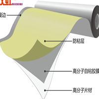 非沥青基高分子自粘胶膜防水卷材 厂家直销