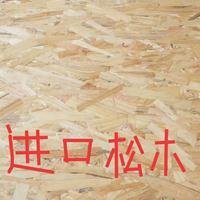 ZQN板材工厂专业生产木屋板材OSB欧松板