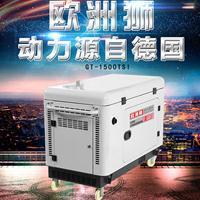 家用12千瓦三相柴油发电机多少钱