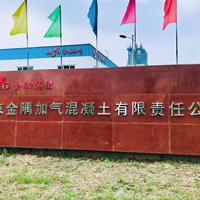 北京ALC隔墙板,加气隔墙板,ALC轻质板隔墙(厂家直销)