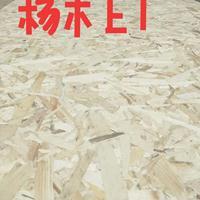 欧松板工厂专业生产防水防潮OSB欧松板筑千年板材