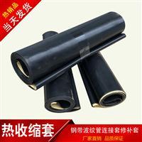 防腐热收缩套DN700*400钢带波纹管热收缩套