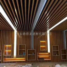 幕墙不规则造型铝方通_餐厅木纹不规则铝方通吊顶