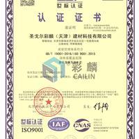 世标认证ISO9001