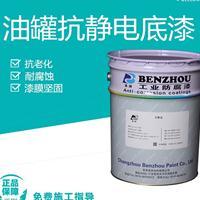 金属油罐抗静电底漆防锈涂料