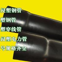 热浸塑钢管112热浸塑电缆管165热浸塑电力管