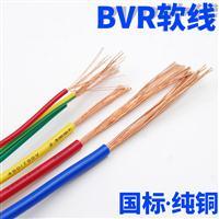 厂家金环宇电线电缆0.75国标1平方多股铜芯家装家用BVR1.5平方
