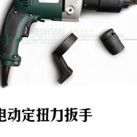 重型六角螺栓紧固专用电动定扭力扳手
