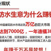 廣東防水廠家納米堵漏王招全國代理商
