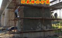 保定固维厂家生产销售环氧修补砂浆 重力砂浆 丙乳砂浆