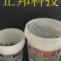 耐磨涂层 正邦ZB226陶瓷涂层 金属修补剂