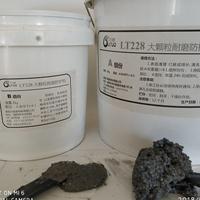 螺旋输料器耐磨修补剂228大颗粒耐磨涂层