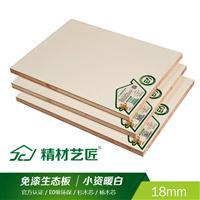 家装板材十大品牌_精材艺匠免漆生态板_衣柜板材