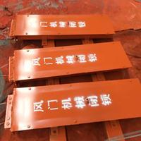 BSQ-D风门机械闭锁装置 (煤矿风门用)手动无压力