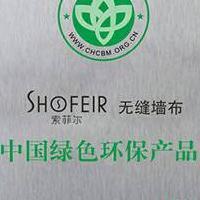 很多业主喜欢墙布就找山东兖州索菲尔墙布中国无缝墙布十佳品牌