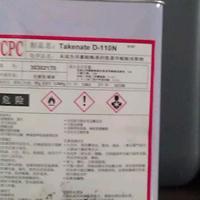 三井化学XDI 固化剂D-110N 长期大量供应