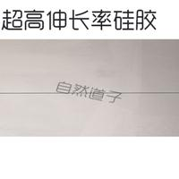 超高伸长率液体硅橡胶