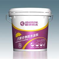 箭牌JS聚合物防水涂料 水性漆招商加盟