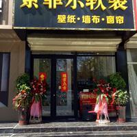 中国墙布十佳品牌索菲尔墙布入驻山东兖州招聘软装搭配师
