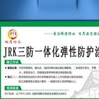 JRK三防一体化弹性防水涂料价格趋势