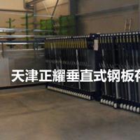 热销垂直式钢板存放架 垂直式板材货架