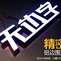 泉州发光字制作 晋江无边发光字加工厂 泉州LED发光字制作