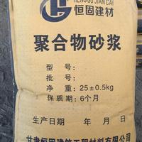 兰州砂浆厂家聚合物防水砂浆