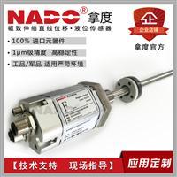 NADO拿度ProfibusDP总线canopen磁致伸缩线位移传感器/拉杆尺