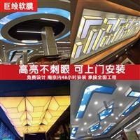 南京巨绘软膜天花厂家定做拉膜天花柔性拉膜白色透光膜