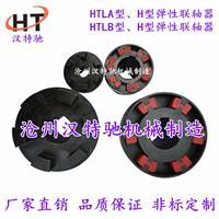 H型联轴器 HTLB型弹性块联轴器 HTLA型弹性联轴器