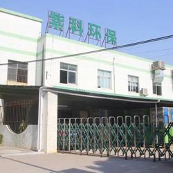 东莞市紫科环保设备有限公司