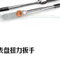 检测脚手架用的表盘(指针)式扭矩扳手100-500N.m