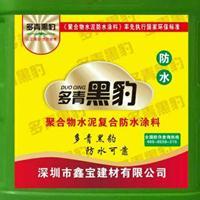 HB聚合物水泥防水涂料 深圳黑豹防水代理廠家 代理商 批發