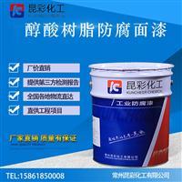 供应 昆彩 醇酸树脂防腐面漆 混凝土防腐