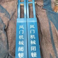 矿用BSQ-A风门机械闭锁(机械式)AB门之间的配合