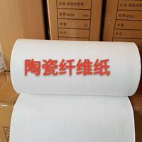 陶瓷纤维纸板垫片耐高温防火隔热纸垫陶瓷纸板纤维纸垫片圆形方形