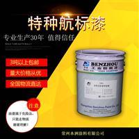 本洲涂料  供应  装饰性好  特种航标漆  品质一流