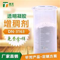 广东德天透明凝胶增稠剂性价比替代剂厂家直销