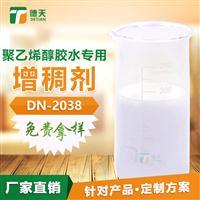广东德天聚乙烯醇胶水专用增稠剂性价比替代剂专业快速