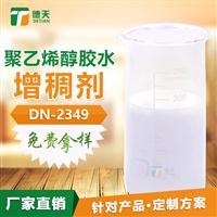 广东德天聚乙烯醇胶水增稠剂性价比替代剂原装现货