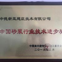 中国砂浆行业技术进步奖