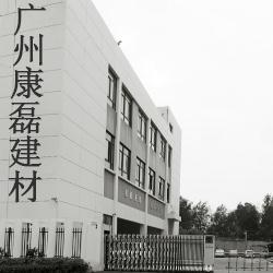 广州康磊建材有限公司