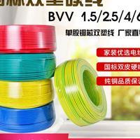 金环宇电线电缆BVV1.5双皮单芯线2.5国标6平方铜芯4家装工程用线